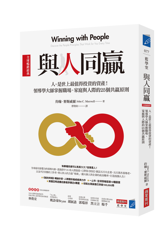 與人同贏[全球暢銷經典] :人,是世上最值得投資的資產!領導學大師掌握職場、家庭與人際的25個共贏原則