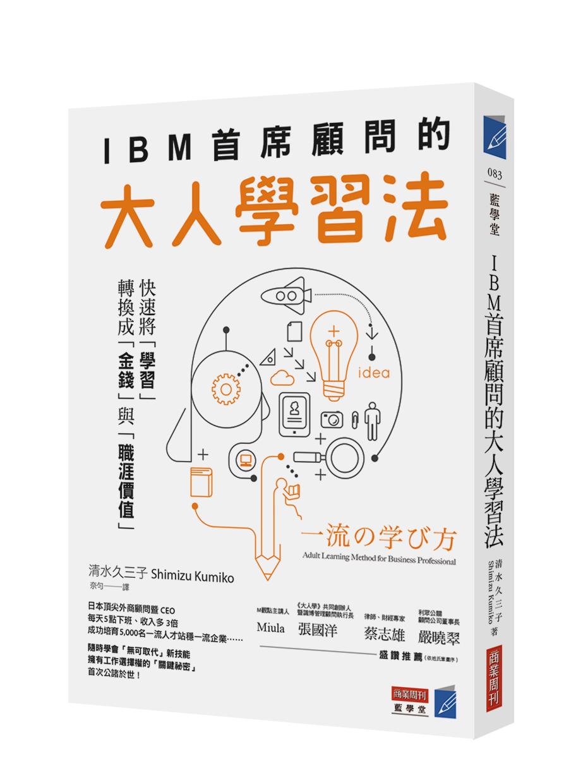 IBM首席顧問的大人學習法 快速將「學習」轉換成「金錢」與「職涯價值」