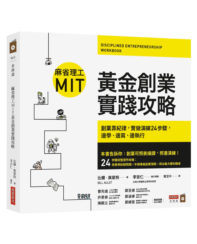 麻省理工MIT黃金創業實踐攻略:創業靠紀律,實做演練24步驟,邊學、邊寫、邊執行