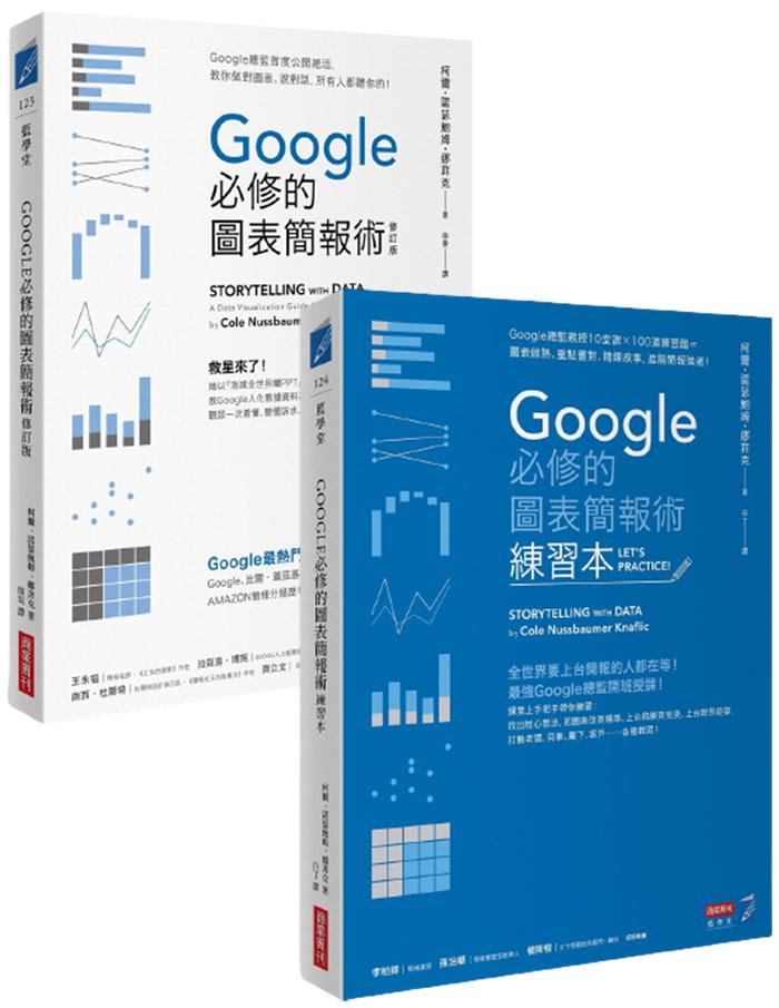 Google必修的圖表簡報術套書