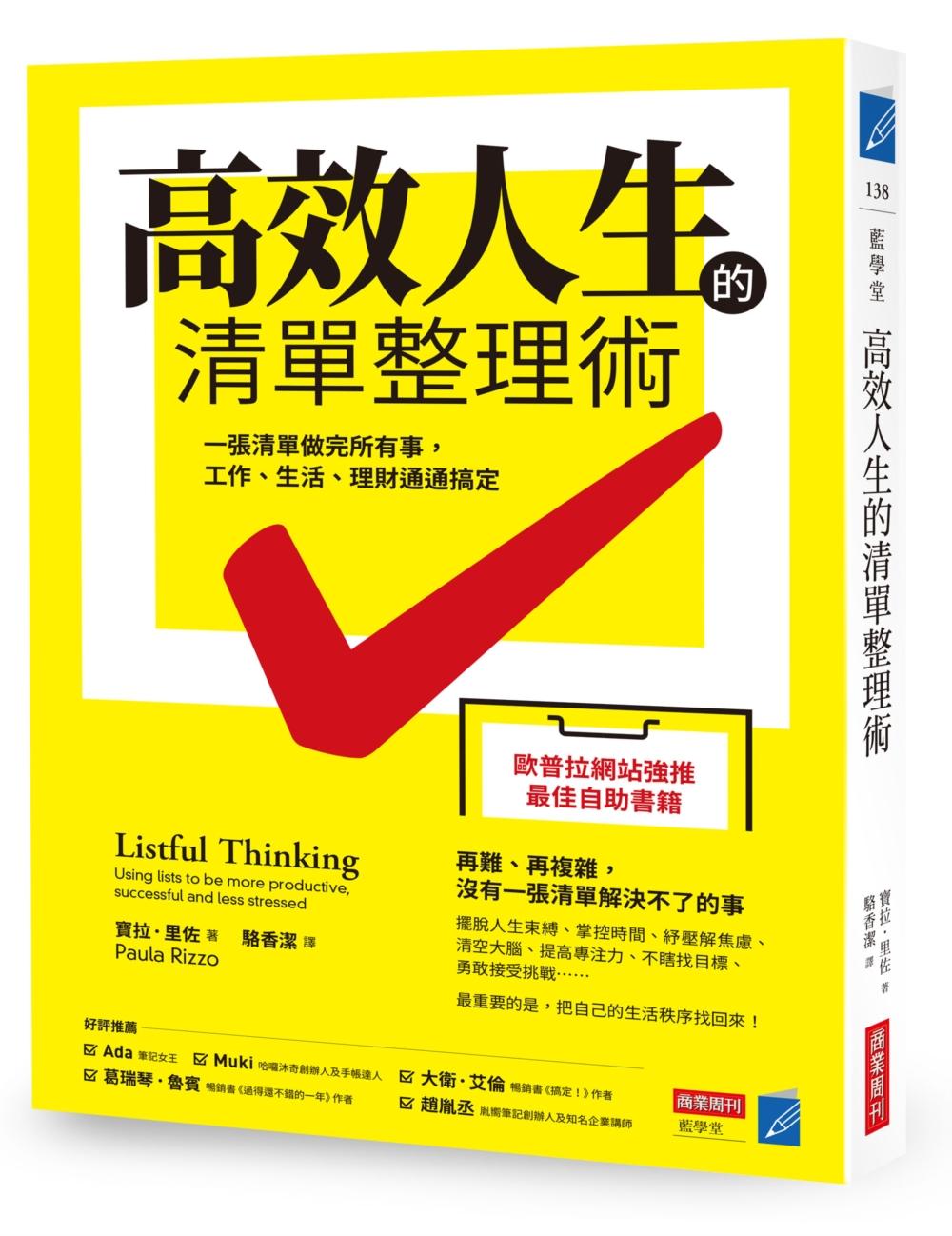 高效人生的清單整理術:一張清單做完所有事,工作、生活、理財通通搞定