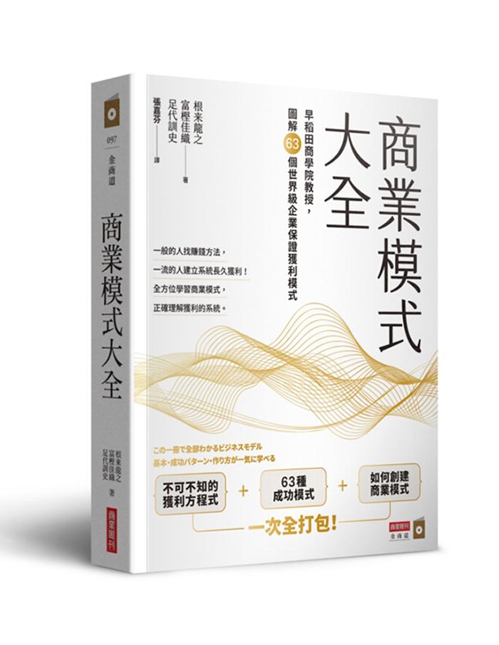 商業模式大全:早稻田商學院教授,圖解63個世界級企業保證獲利模式