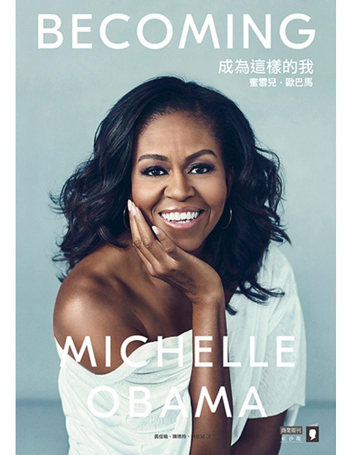 成為這樣的我:蜜雪兒‧歐巴馬