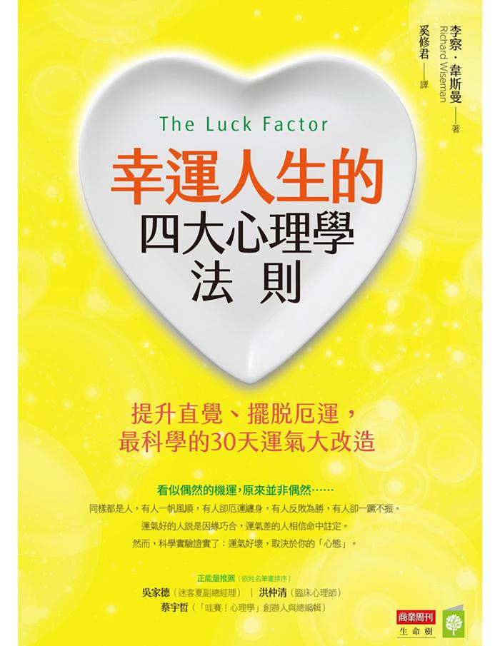 幸運人生的四大心理學法則:提升直覺、擺脫厄運,最科學的30天運氣大改造