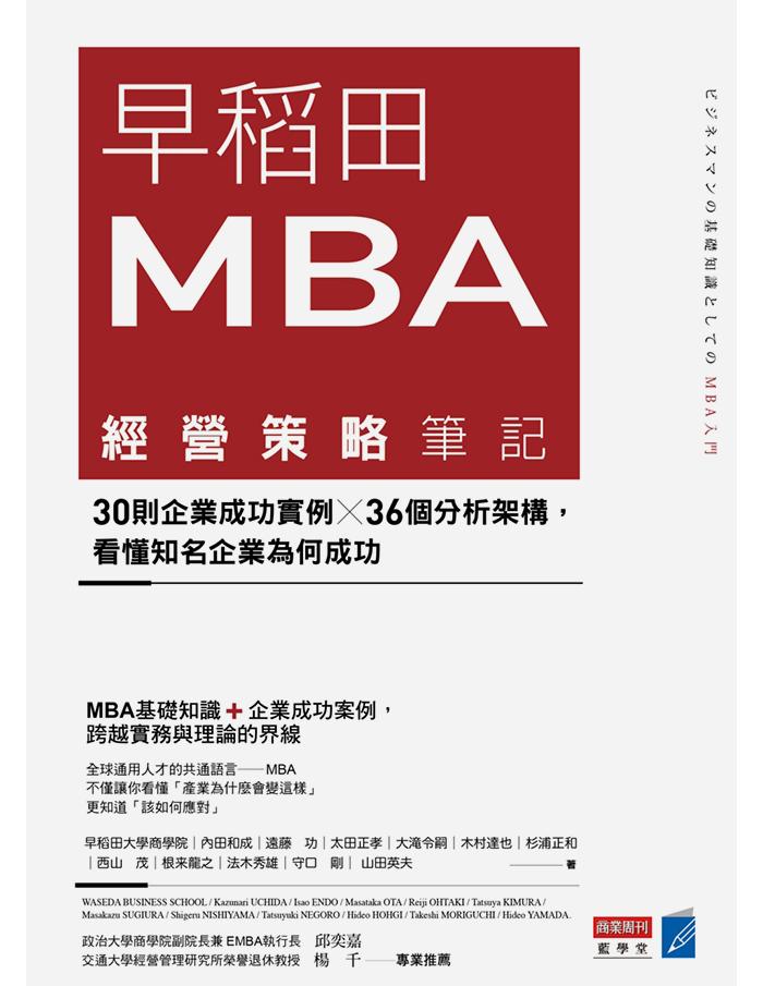 早稻田MBA經營策略筆記: 30則企業成功實例 × 36個分析架構,看懂知名企業為何成功