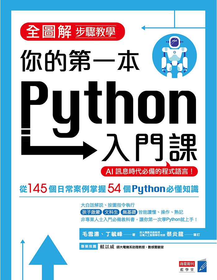 【全圖解步驟教學】你的第一本Python入門課