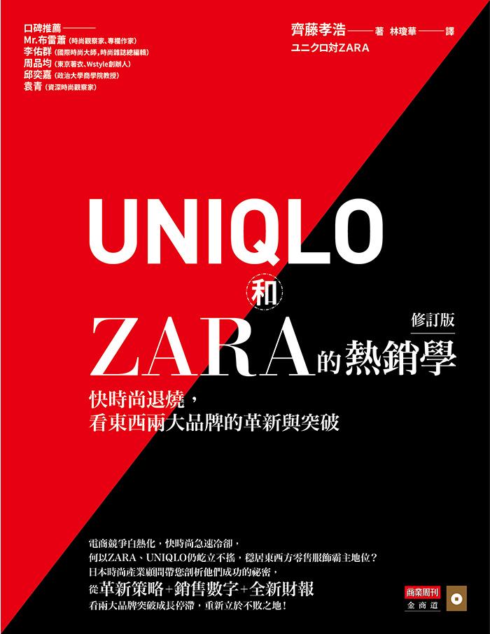 UNIQLO和ZARA的熱銷學(修訂版): 快時尚退燒,看東西兩大品牌的革新與突破