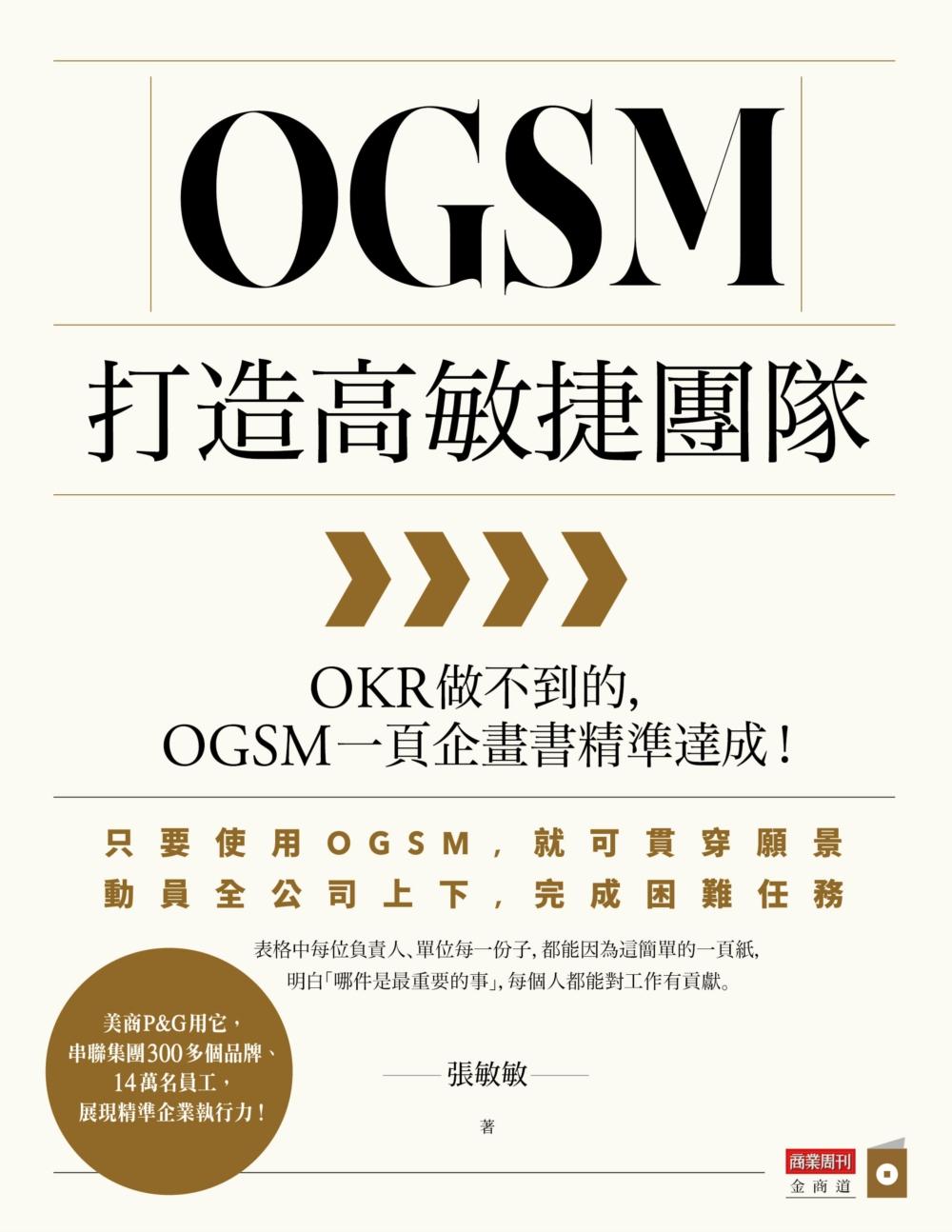 OGSM打造高敏捷團隊:OKR做不到的,OGSM一頁企畫書精準達成!
