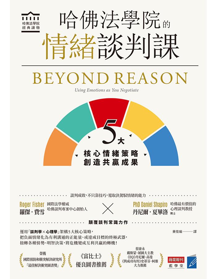 哈佛法學院的情緒談判課:5大核心情緒策略,創造共贏成果