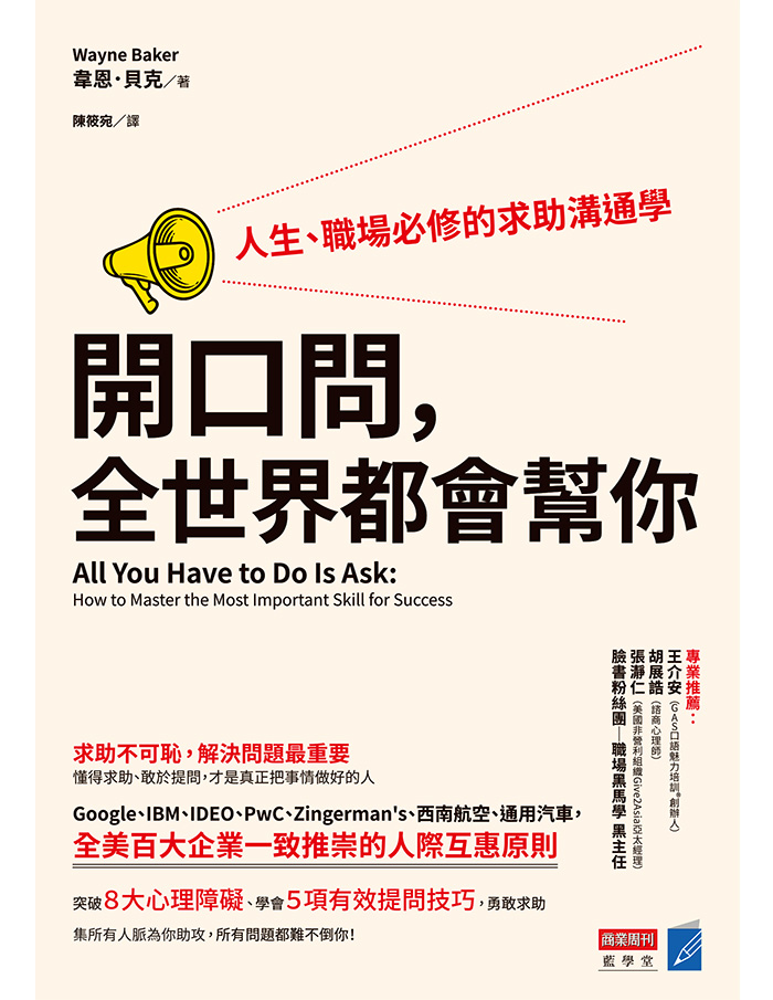 開口問,全世界都會幫你:人生、職場必修的求助溝通學