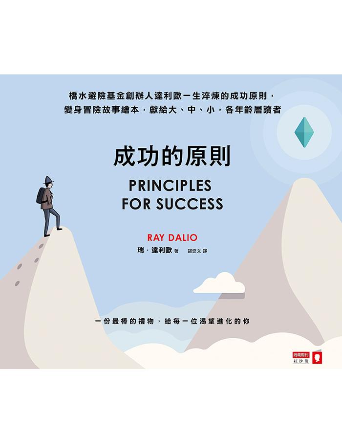 成功的原則