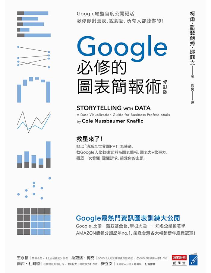 Google必修的圖表簡報術(修訂版):Google總監首度公開絕活,教你做對圖表、說對話,所有人都