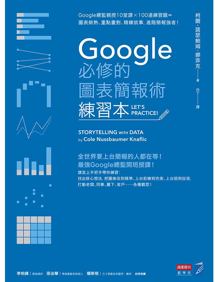 Google必修的圖表簡報術(練習本):Google總監親授10堂課×100道練習題=圖表做熟、重點