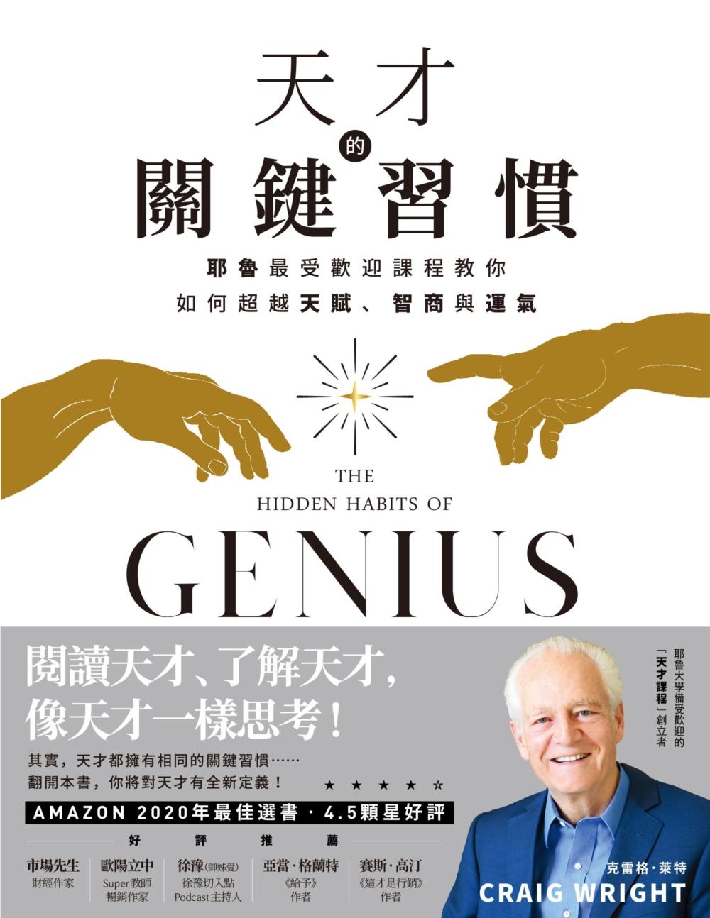 天才的關鍵習慣:耶魯最受歡迎課程教你如何超越天賦、智商與運氣