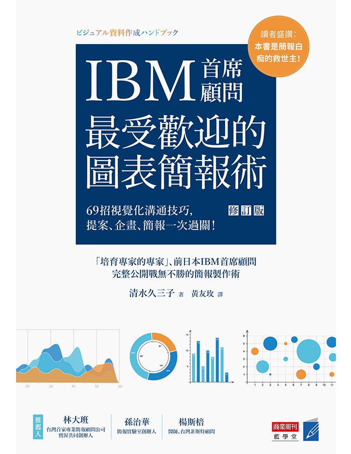 IBM首席顧問最受歡迎的圖表簡報術(修訂版):69招視覺化溝通技巧,提案、企畫、簡報一次過關!