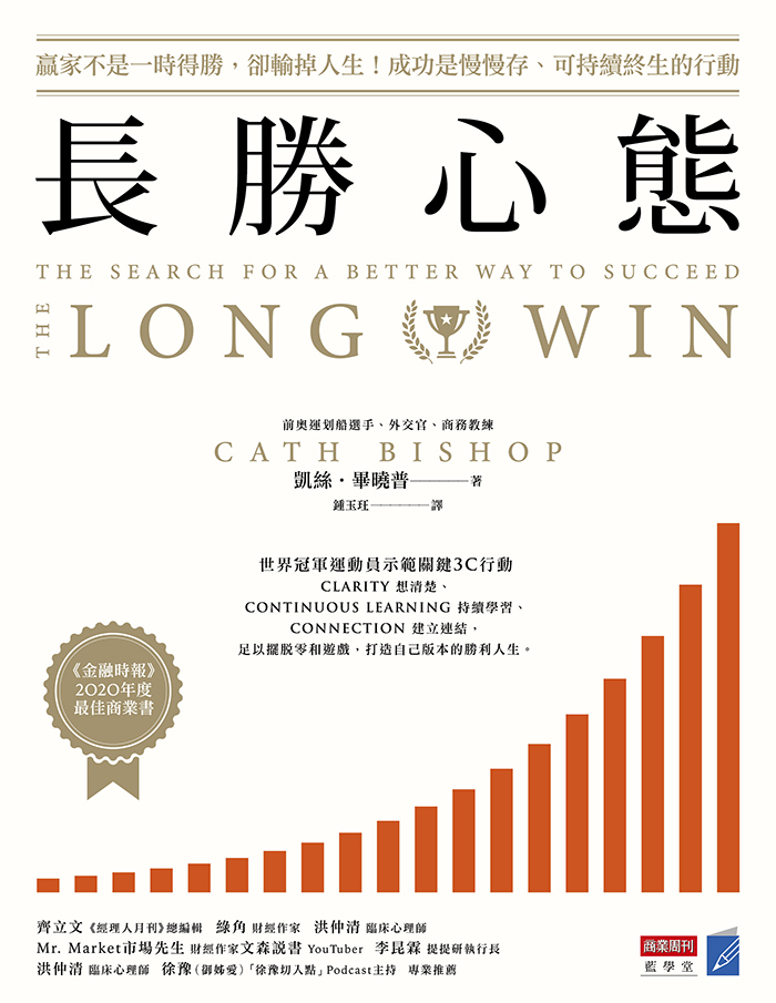 長勝心態:贏家不是一時得勝,卻輸掉人生!成功是慢慢存、可持續終生的行動
