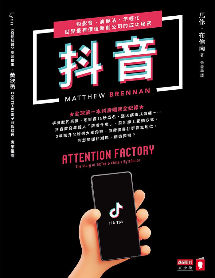 抖音:短影音、演算法、年輕化,世界最有價值新創公司的成功秘密